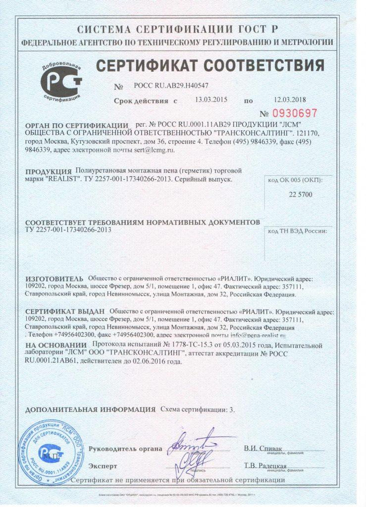 Сертификат соответствия на Полиуретановая монтажная пена