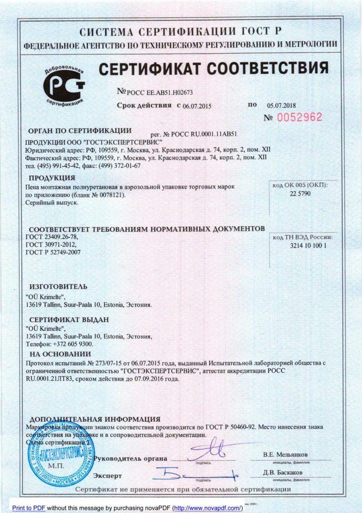Сертификат соответствия на Пена монтажная