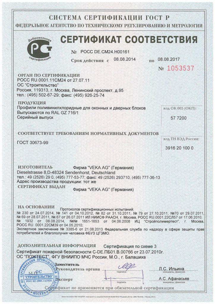 Сертификат соответствия на Профили поливинилхлоридные