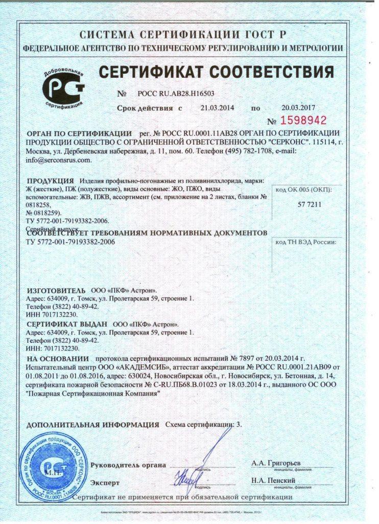 Сертификат соответствия на Блоки оконные, балконные дверные, витринные и витражные