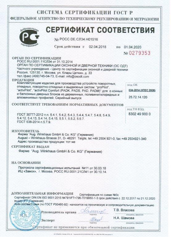 Сертификат соответствия на Комплектующие изделия