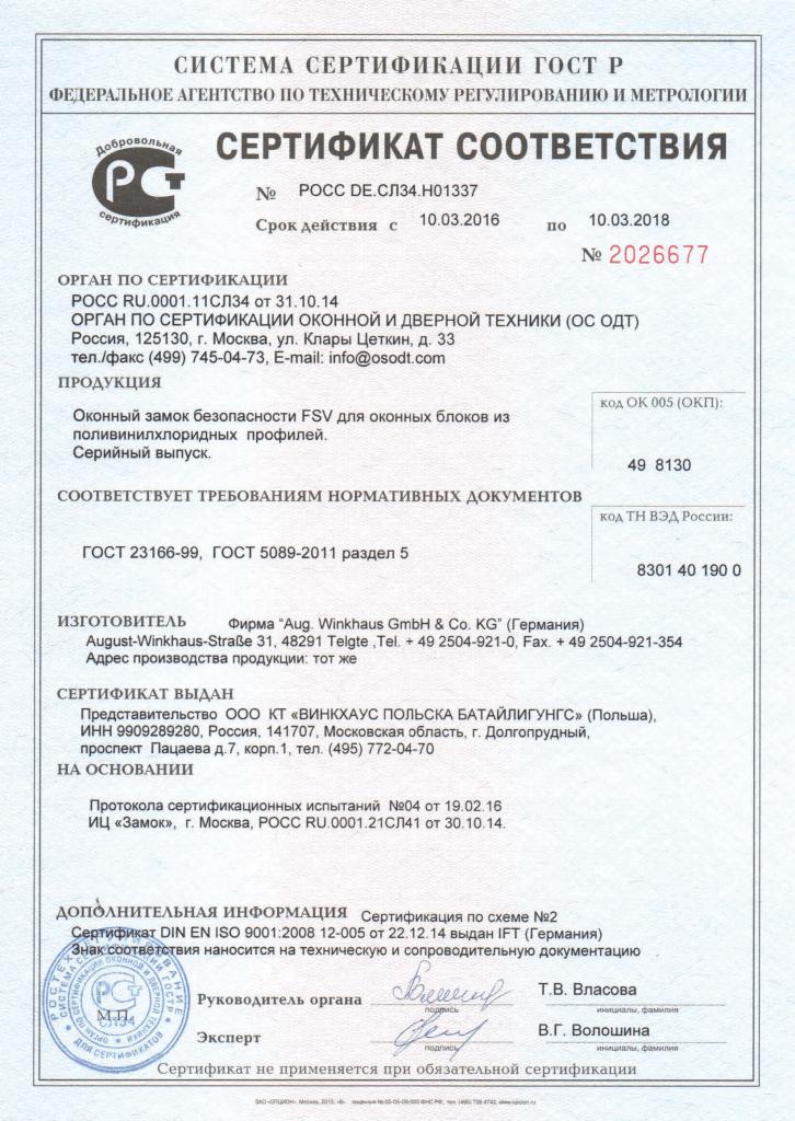 Сертификат соответствия на Оконный замок