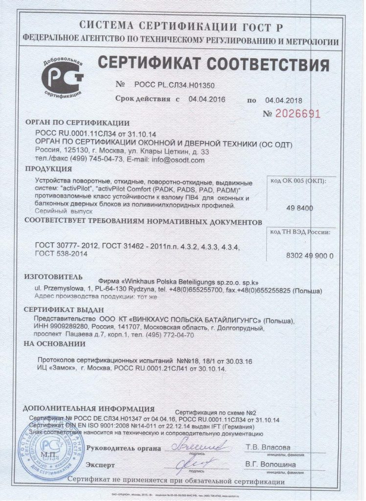 Сертификат соответствия на Устройства поворотные, откидные, поворотно-откидные