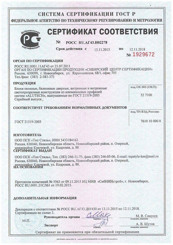 Сертификат соответствия на Грунтовка