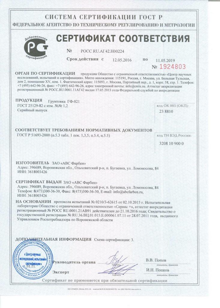 Сертификат соответствия на Блоки оконные и дверные