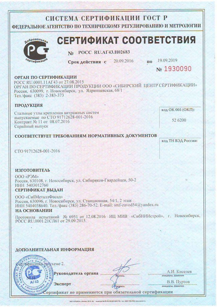 Сертификат соответствия на Стальные узлы крепления витражных систем