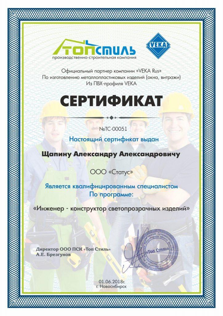 Сертификат квалификации